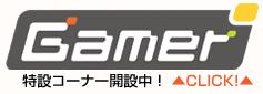 ゲーム総合情報サイト Gamer
