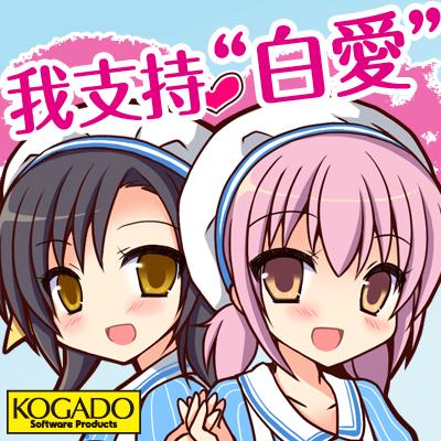 asuka_and_nao